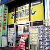 (株)マイルドシティ 新宿南口店