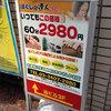 ほぐしの達人渋谷店