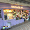 日比谷花壇 アトレ恵比寿店