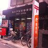 高井戸駅前郵便局