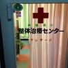 新宿西口整体治療センター