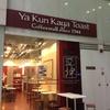 ヤクン・カヤ・トースト セントラル店