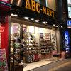 ABCマート 新宿 3丁目店