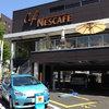 カフェ ネスカフェ 原宿店
