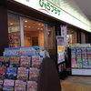 びゅうプラザ新宿駅新南口