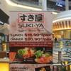 すき屋 Bugis+店