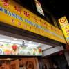 Wham Poa Keng @ Balestier Road店