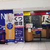 ミスターミニット 新宿サブナード店
