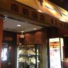 ターリー屋 南新宿店