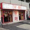 百麺 中目黒