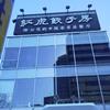 紅虎餃子房 有楽町店