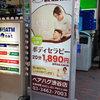 ベアハグ渋谷道玄坂店
