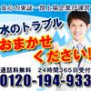 豊島区 『つまりぬきや水漏れ修理』 水の救急車
