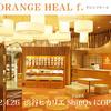 オレンジヒール フェミナ 渋谷ヒカリエShinQs店