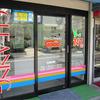 クリーニングショップ グッド C店 (用賀駅東口、OKストアそば)