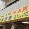 ささま書店 本店