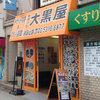 大黒屋 浜田山店