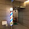 銀座マツナガ理容室 新宿店