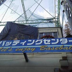 田無ファミリーランドバッティングセンター