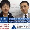 英検アカデミー 渋谷教室