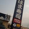 はま寿司 羽島竹鼻店