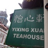 Yixing Xuan Tea House