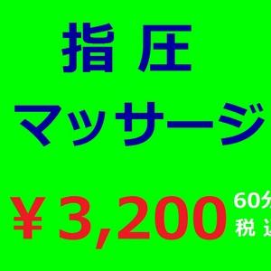 【板橋の整体】 大山指圧マッサージ治療院