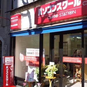 パソコンスクール キュリオステーション荻窪店