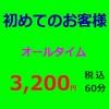 【板橋の整体】 大山マッサージ 指圧治療院