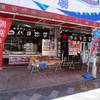 四代目弥平マルヤ水産 市場売店