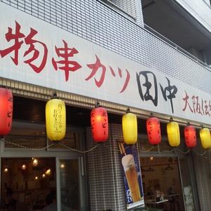 串カツ田中 中野早稲田通り店