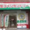 大型コインランドリー マンマチャオ田柄店