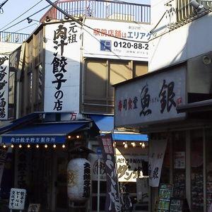 肉汁餃子研究所ダンダダン酒場