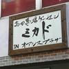 高田馬場ゲーセン・ミカドinオアシスプラザ