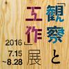 7月15日より開催【無印良品:有楽町 ATELIER MUJI】『観察と工作』展 モジとモノが交錯し...