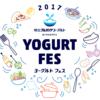 明治ブルガリアヨーグルト Presents ヨーグルト フェス 2017