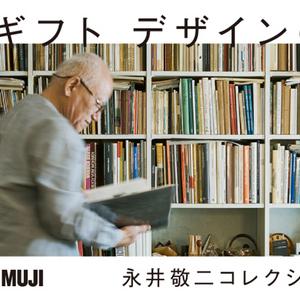「ギフト デザインの贈りもの展 -永井敬二コレクション-」
