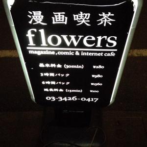 漫画喫茶 flowers
